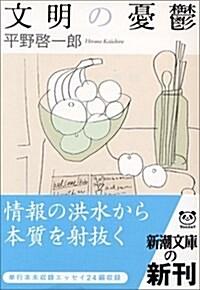 文明の憂鬱 (新潮文庫) (文庫)