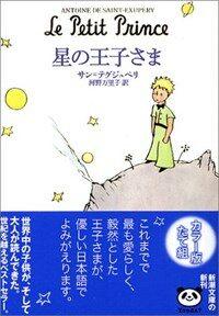 星の王子さま (新潮文庫) (文庫)