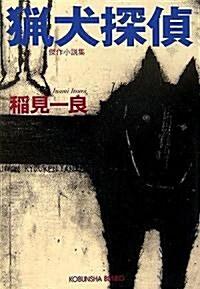 獵犬探偵 (光文社文庫) (文庫)