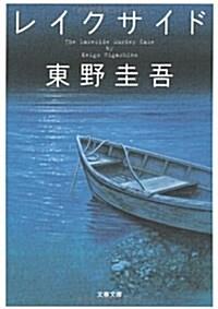 レイクサイド (文春文庫) (文庫)