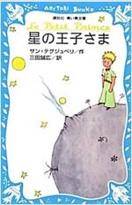 星の王子さま (新書)