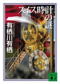 スイス時計の謎 (講談社文庫) (文庫)