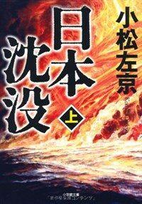 日本沈沒 上    小學館文庫 こ 11-1 (文庫)