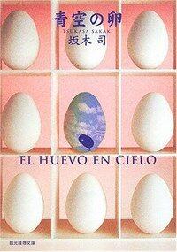 靑空の卵 (創元推理文庫) (文庫)