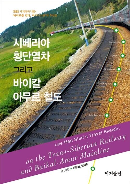 시베리아 횡단열차 그리고 바이칼 아무르 철도