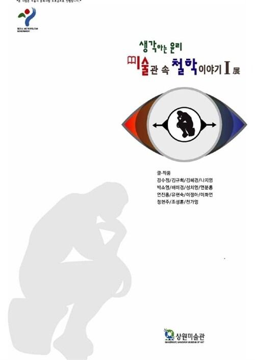 생각하는 윤리, 미술관 속 철학 이야기 Ⅰ 展