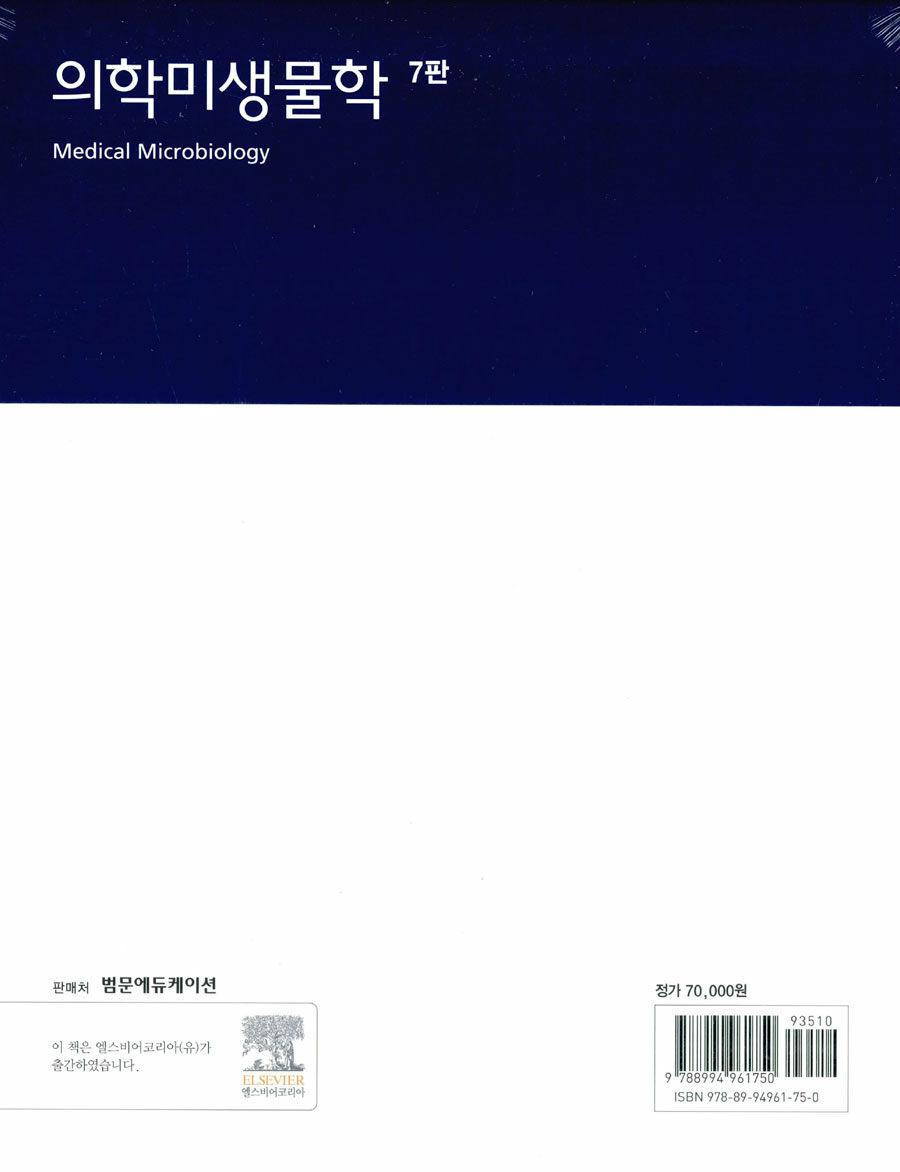 의학미생물학 7판