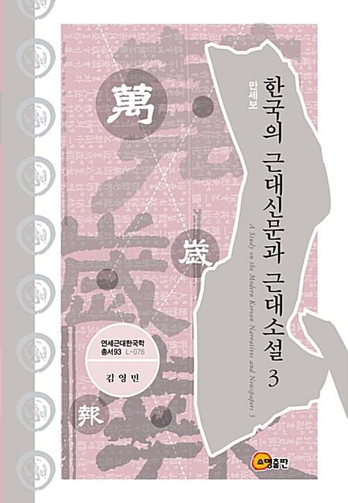 한국의 근대신문과 근대소설 3