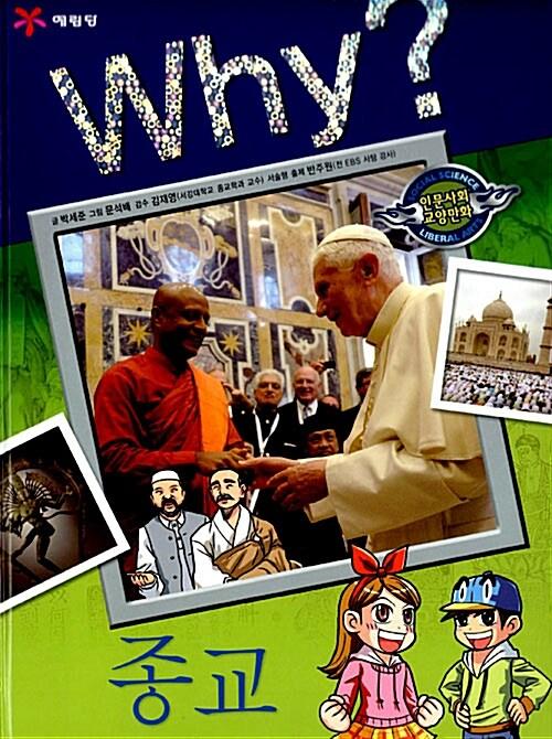 Why? 종교