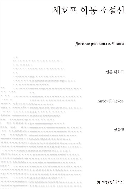체호프 아동 소설선