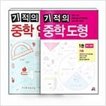 [세트] 기적의 중학 연산 + 기적의 중학 도형 1 - 전2권