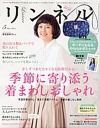 リンネル 2014年 05月號 (雜誌, 月刊)