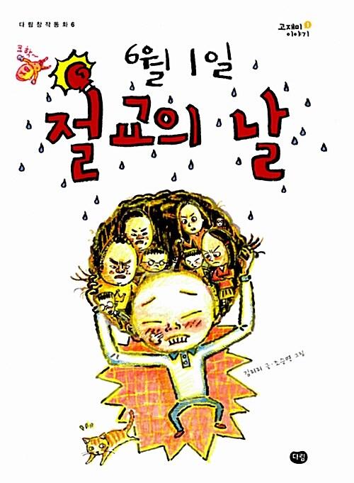 이슬비와 고재미 이야기 세트 - 전7권