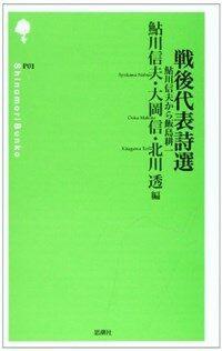 戰後代表詩選―鮎川信夫から飯島耕一 (詩の森文庫) (新書)