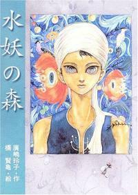 水妖の森 (單行本)