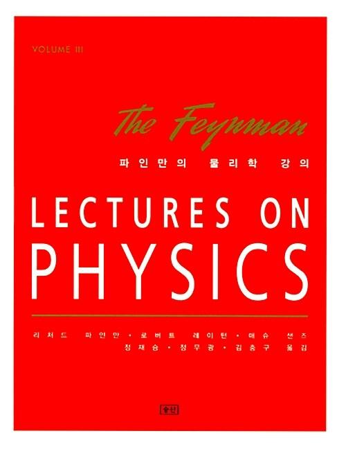 파인만의 물리학 강의 Volume 3
