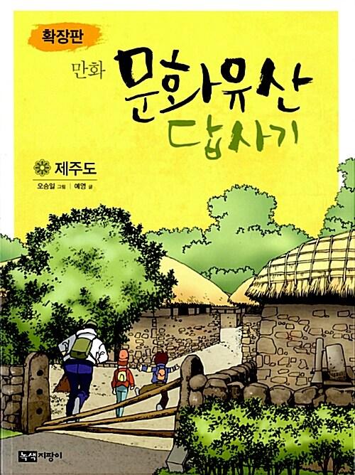 만화 문화유산 답사기 확장판 10권 세트 - 전10권