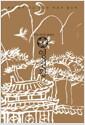 [eBook] 조선의 마지막 황태자 영친왕