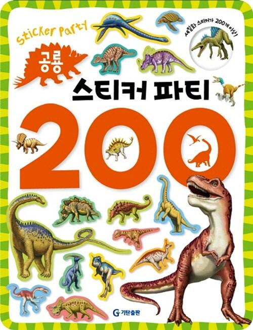 공룡 스티커 파티 200