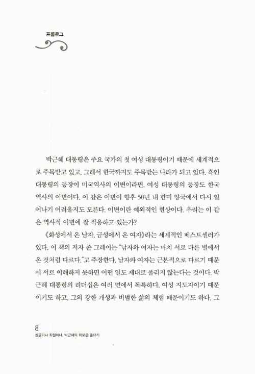 (성공이냐 좌절이냐) 박근혜의 외로운 줄타기