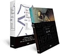 [세트] 한국 작가가 읽은 세계문학 + 숨그네 (반양장) - 전2권