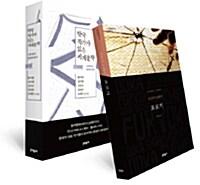 [세트] 한국 작가가 읽은 세계문학 + 포로기 (반양장) - 전2권