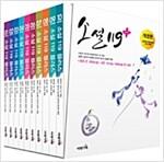 소설 119 플러스 세트 - 전10권