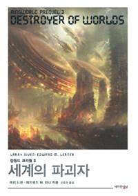 링월드 프리퀄 3 : 세계의 파괴자