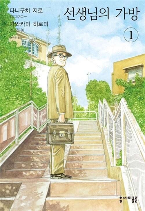 선생님의 가방 1