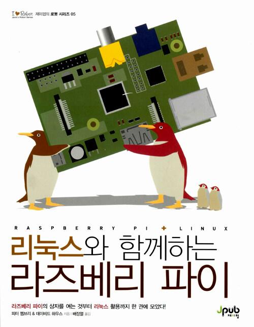 (리눅스와 함께하는) 라즈베리 파이