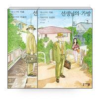 [세트] 선생님의 가방 1~2 (완결) 세트 - 전2권