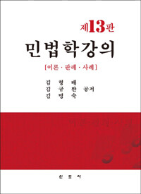민법학강의 : 이론ㆍ판례ㆍ사례 제13판