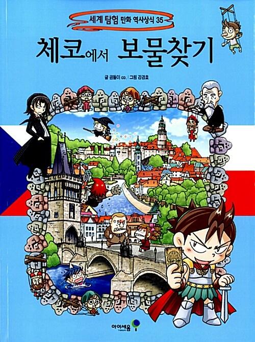 체코에서 보물찾기