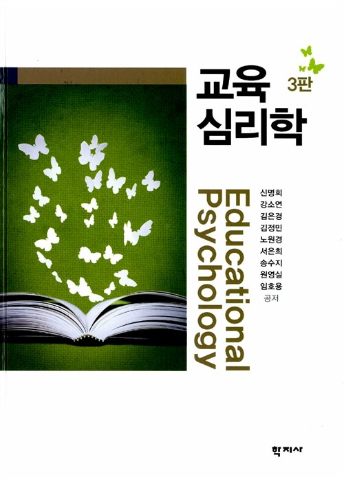 교육심리학 (신명희)