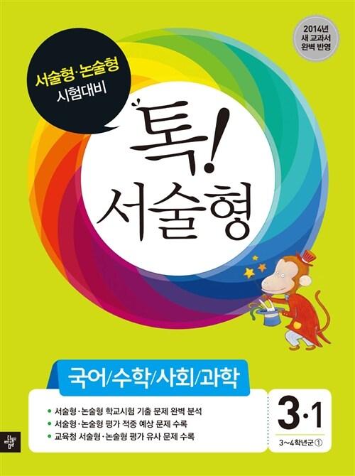 초등 톡! 서술형 전과목 3-1 (2017년용)