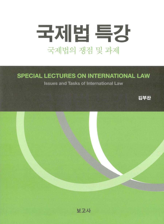 국제법 특강 : 국제법의 쟁점 및 과제