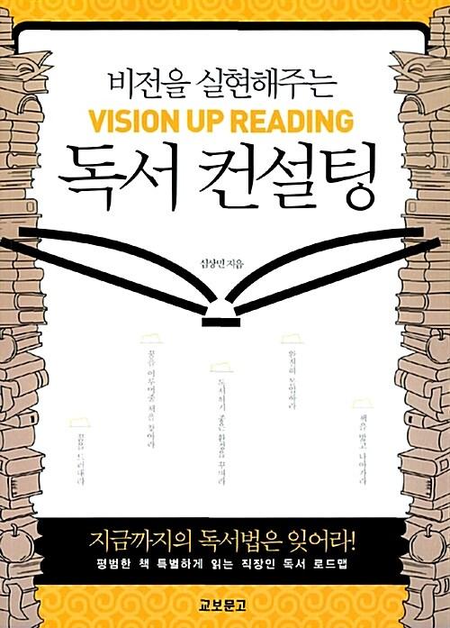 독서 컨설팅