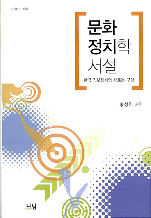 문화정치학 서설