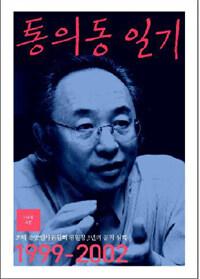 통의동 일기 : 초대 중앙인사위원회 위원장 3년의 공직 실록 1999-2002