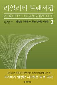 리얼리티 트랜서핑 3 - 운명을 주무를 수 있는 강력한 기법들