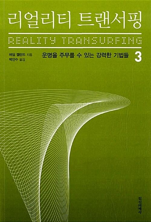 리얼리티 트랜서핑 3