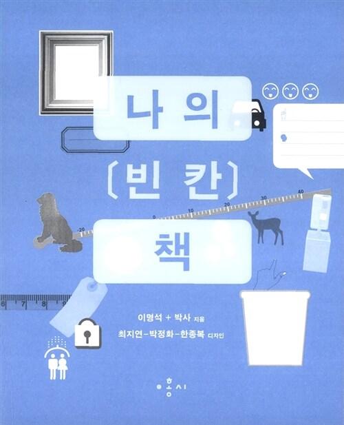 나의 빈칸 책 (블루)