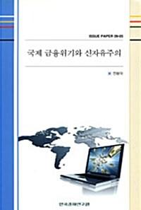 국제 금융위기와 신자유주의