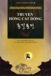Truyen Hong Cat Dong