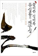 풀어쓴 징비록 류성룡의 재구성