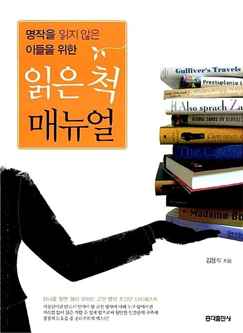 [중고] 읽은 척 매뉴얼