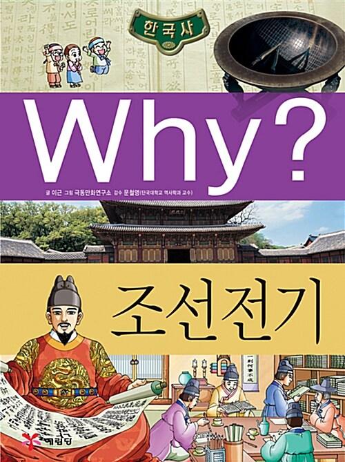 [중고] Why? 한국사 조선 전기