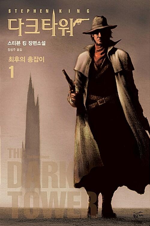 다크 타워 1