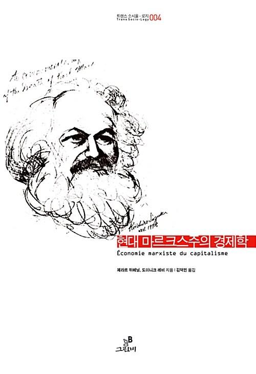현대 마르크스주의 경제학