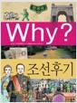 [중고] Why? 한국사 조선 후기
